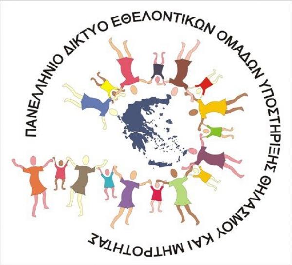 Εθελοντική Ομάδα Μητρικού Θηλασμού και Μητρότητας Λαμίας